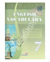 Картинка к книге Белый ветер - Словарь по английскому языку 7 класс. Практикум для учащихся