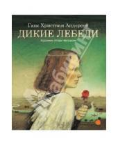 Картинка к книге Христиан Ганс Андерсен - Дикие лебеди