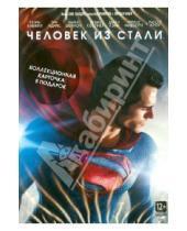 Картинка к книге Зак Снайдер - Человек из стали + Коллекционная открытка (DVD)