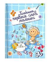 Картинка к книге Ребенок и уход за ним - Блокнот первых слов малыша А6+