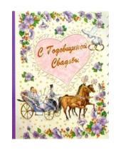 Картинка к книге Стезя - 3Т-161/Годовщина свадьбы/открытка-вырубка двойная