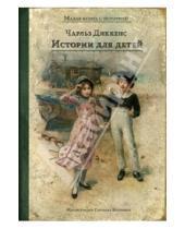 Картинка к книге Чарльз Диккенс - Истории для детей