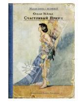 Картинка к книге Оскар Уайльд - Счастливый принц и другие сказки
