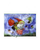 Картинка к книге Набор открыток - С Новым годом! Набор открыток