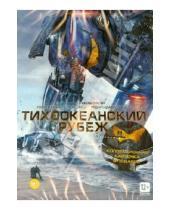 Картинка к книге Торо Дель Гиллермо - Тихоокеанский рубеж + Коллекционная открытка (DVD)