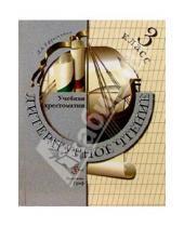 Картинка к книге Александровна Любовь Ефросинина - Литературное чтение: Учебная хрестоматия для учащихся 3 класса общеобразовательных учреждений