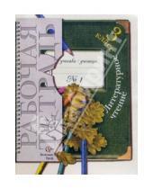 Картинка к книге Александровна Любовь Ефросинина - Литературное чтение. 3 класс. Рабочая тетрадь №1 для учащихся общеобразовательных учреждений
