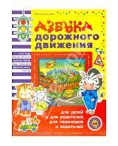 Картинка к книге Анатольевич Сергей Гордиенко - Азбука дорожного движения для детей и для родителей, для пешеходов и водителей