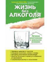 Картинка к книге Викторович Алексей Иванчев - Жизнь без алкоголя