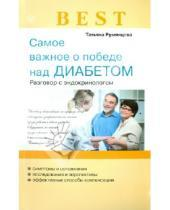 Картинка к книге Татьяна Румянцева - Best. Самое важное о победе над диабетом