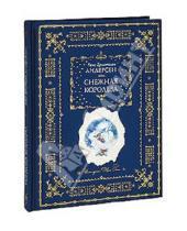 Картинка к книге Христиан Ганс Андерсен - Снежная королева