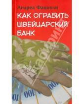 Картинка к книге Андреа Фациоли - Как ограбить швейцарский банк