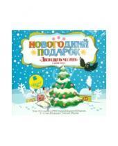 Картинка к книге Ардис - Новогодний подарок. Двенадцать месяцев и другие сказки (CDmp3)