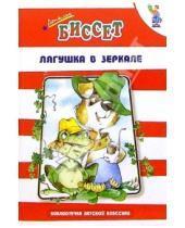 Картинка к книге Дональд Биссет - Лягушка в зеркале: Сказки