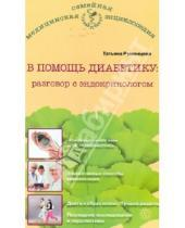 Картинка к книге Татьяна Румянцева - В помощь диабетику: разговор с эндокринологом