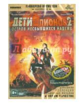 Картинка к книге Роберт Родригес - Дети шпионов 2 (DVD)