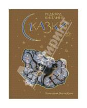 Картинка к книге Джозеф Редьярд Киплинг - Сказки