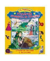 Картинка к книге Христиан Ганс Андерсен - Русалочка. Принцесса на горошине