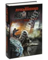 Картинка к книге Васильевич Сергей Лукьяненко - Кей Дач