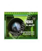 Картинка к книге Александрович Владимир Хребтов - Физика. Электричество и магнетизм