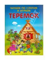 Картинка к книге Вы и ваш ребенок - Читаем по слогам и играем. Теремок