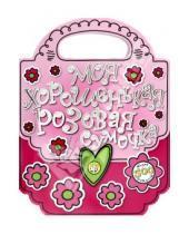 Картинка к книге Книжки с наклейками/познавательные - Моя хорошенькая розовая сумочка