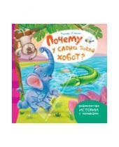 Картинка к книге Джозеф Редьярд Киплинг - Почему у слона такой хобот?