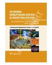 Картинка к книге ГЭОТАР-Медиа - Основы микробиологии и иммунологии. Учебник