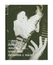 Картинка к книге Борисович Андрей Дрознин - Дано мне тело… Что мне делать с ним? Книга первая