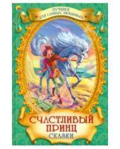 Картинка к книге Оскар Уайльд - Счастливый Принц. Сказки.