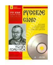 Картинка к книге Павлович Петр Ершов - Конек-Горбунок (+CDmp3)