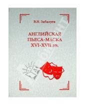 Картинка к книге Н. В. Забалуев - Английская пьеса-маска XVI-XVII вв.