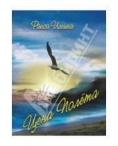 Картинка к книге Дмитриевна Раиса Ильина - Цена полета