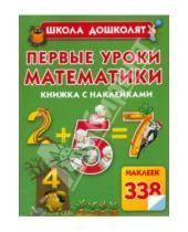 Картинка к книге Станиславовна Олеся Жукова - Первые уроки математики