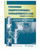 Картинка к книге ГЭОТАР-Медиа - Ревизионное эндопротезирование тазобедренного сустава. Руководство для врачей