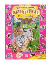 Картинка к книге Книжки с наклейками/познавательные - Животные в городе/Живой мир планеты