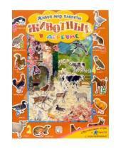 Картинка к книге Книжки с наклейками/познавательные - Животные в деревне/Живой мир планеты