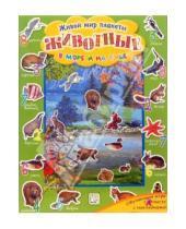 Картинка к книге Книжки с наклейками/познавательные - Животные в море и на суше/Живой мир планеты