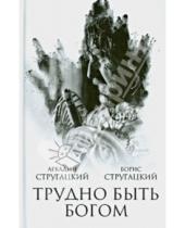 Картинка к книге Натанович Борис Стругацкий Натанович, Аркадий Стругацкий - Трудно быть богом