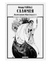 Картинка к книге Оскар Уайльд - Саломея