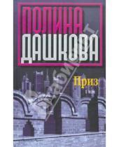 Картинка к книге Викторовна Полина Дашкова - Приз. Книга 1
