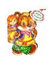 Картинка к книге Сказка за сказкой - Маша и медведь