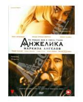 Картинка к книге Ариэль Зейтун - Анжелика, маркиза ангелов (DVD)