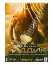 Картинка к книге Дэвид Туи - Риддик (DVD)