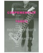 Картинка к книге Екатерина Васенина - Современный танец постсоветского пространства