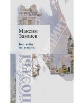 Картинка к книге Адольфович Максим Замшев - Без тебя не уснуть