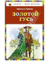 Картинка к книге Вильгельм и Якоб Гримм - Золотой гусь. Сказки