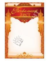Картинка к книге Грамоты - Похвальный лист (Ш-6428)