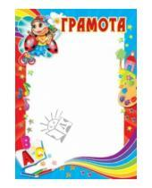 Картинка к книге Грамоты - Грамота (детская) (Ш-7297)