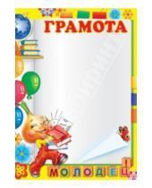 Картинка к книге Грамоты - Грамота (детская) (Ш-7300)